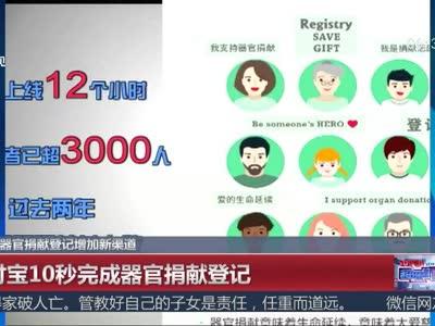 [视频]中国器官捐献登记新增支付宝渠道 10秒速成可自愿取消