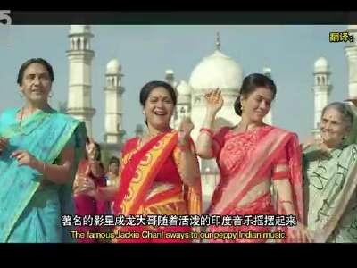 [视频]《功夫瑜伽》舞火到印度 印度大妈挑战中国大妈