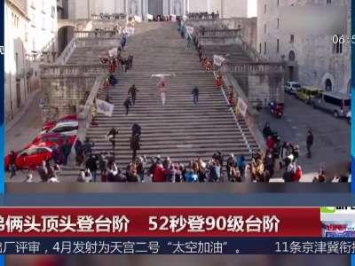 [视频]兄弟俩头顶头登台阶 52秒登90级台阶创纪录