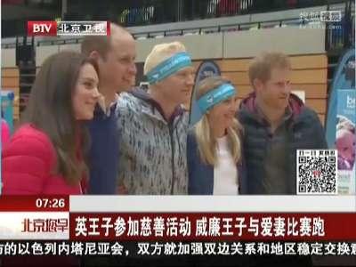 [视频]英王子参加慈善活动 威廉王子与爱妻赛跑