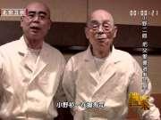 《档案》20170214:小野二郎 把父爱握进寿司里