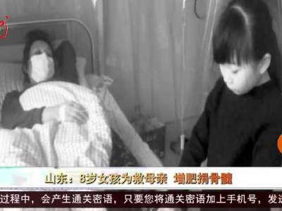 [视频]山东:8岁女孩为救母亲 增肥捐骨髓