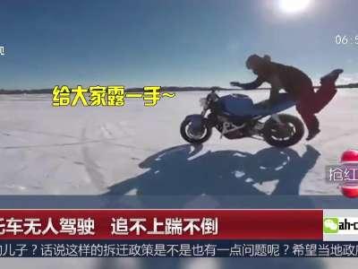 [视频]摩托车无人驾驶 追不上踹不倒