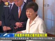 朴槿惠申请推迟最终庭审日期