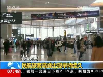 [视频]春运40天:民航旅客高峰出现早持续久
