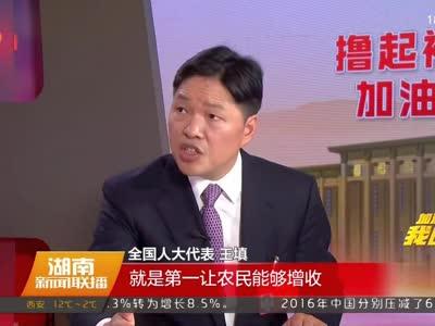 2017年03月05日湖南新闻联播