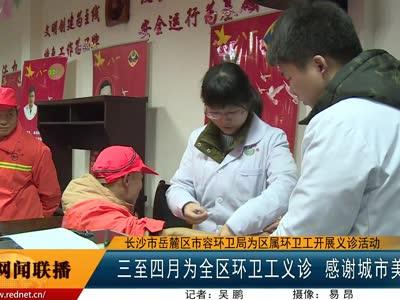 长沙市岳麓区:环卫工人接受义诊
