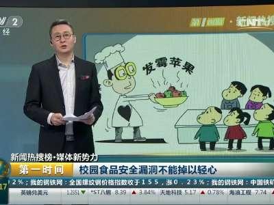 [视频]校园食品安全漏洞不能掉以轻心