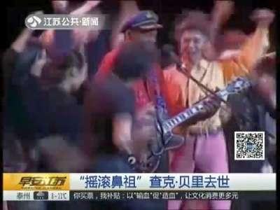 """[视频]""""摇滚鼻祖""""查克·贝里去世"""