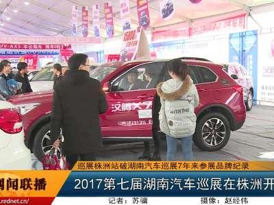 2017第七届湖南汽车巡展在株洲开幕
