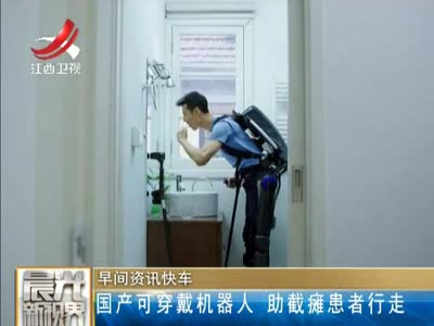 [视频]国产可穿戴机器人 助截瘫患者行走