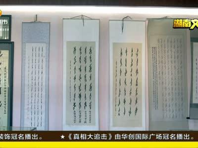 江永女书入列国际标准字符集