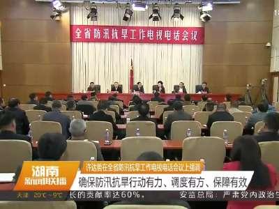 2017年03月28日湖南新闻联播