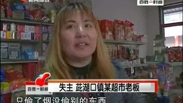 雷霆出击:犯罪嫌疑人撬窗或撬门入室 盗窃超市财物
