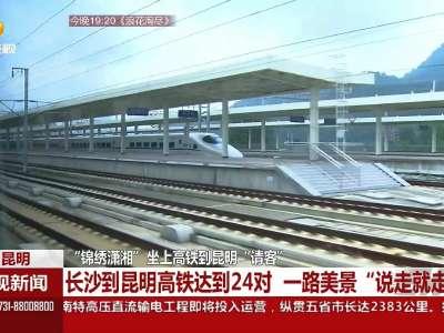 """长沙到昆明高铁达到24对 一路美景""""说走就走"""""""