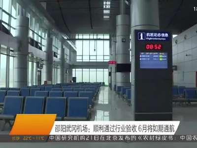 2017年04月21日湖南新闻联播