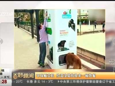 [视频]环保贩卖机 给流浪猫狗换来一顿饱餐