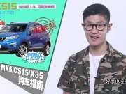 早安汽车-4月27日-MX5 CS15 X35购车指南