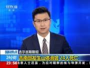 吉尔吉斯斯坦:吉南部发生山体滑坡 24人死亡