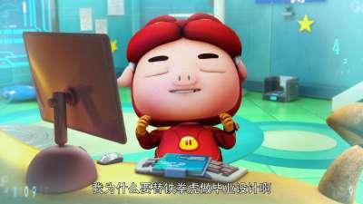 猪猪侠之超星萌宠1 第13集 穿越阿五的回忆