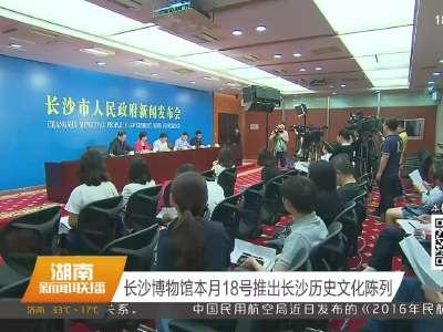 2017年05月10日湖南新闻联播