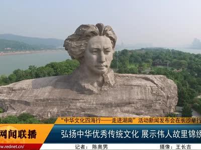 """""""中华文化四海行""""系列活动将于5月20日走进湖南"""