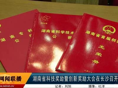 湖南省科技奖励暨创新奖励大会在长沙召开