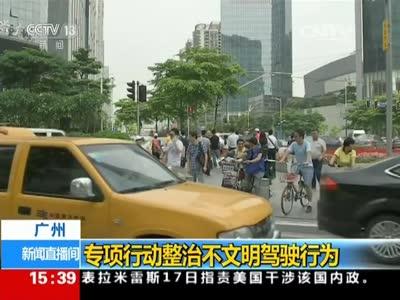 [视频]广州:专项行动整治不文明驾驶行为
