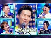 陈楚生携乐队登场-超强音浪20170521