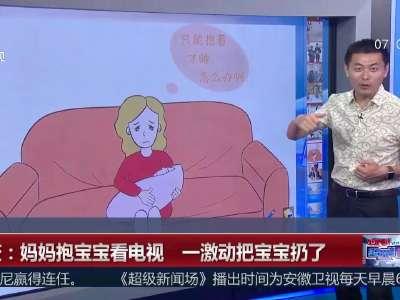 [视频]妈妈抱宝宝看电视 一激动把宝宝扔了