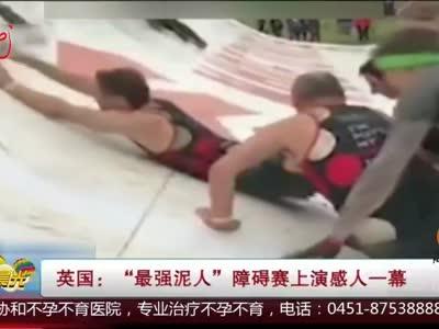 """[视频]英国:""""最强泥人""""障碍赛上演感人一幕"""