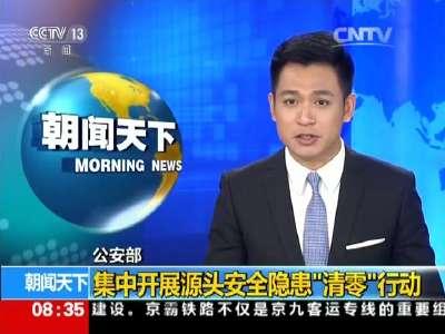 """[视频]公安部集中开展源头安全隐患""""清零""""行动"""