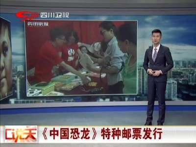 [视频]《中国恐龙》特种邮票发行