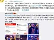 A妹演唱会爆炸后首发文表歉意 后续演出已取消 (Yes娱乐 20170523)