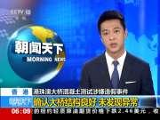 香港:港珠澳大桥混凝土测试涉嫌造假事件——确认大桥结构良好 未发现异常