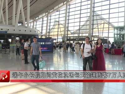 长沙黄花机场:送粽子 赏民俗 温暖回家旅途
