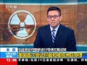 美国今日将针对朝鲜进行导弹拦截试验且两架轰炸机昨日现身半岛