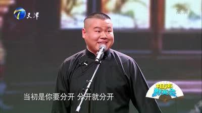 岳云鹏 孙越相声《白蛇传》