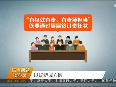 2017年06月09日湖南新闻联播
