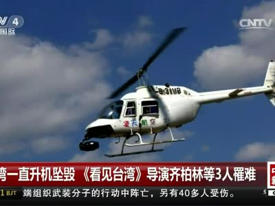 [视频]台湾一直升机坠毁 《看见台湾》导演齐柏林等3人罹难
