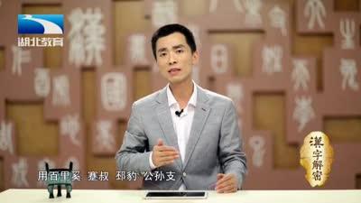 汉字解密之逐