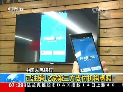 [视频]中国人民银行:已注销12家第三方支付机构牌照
