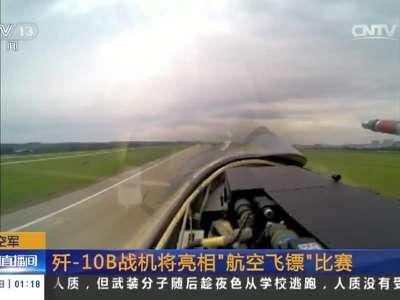 """[视频]空军:歼-10B战机将亮相""""航空飞镖""""比赛"""