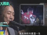 金曲五月天 音乐爱情路 (台湾大搜索 20170617)