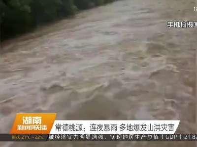 常德桃源:连夜暴雨 多地爆发山洪灾害