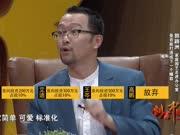 """创客中国第22期:""""骑士""""人生打动投资人买单 成功融资600万"""