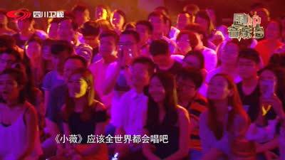 黄品源重返十八岁 献唱歌曲《小薇》
