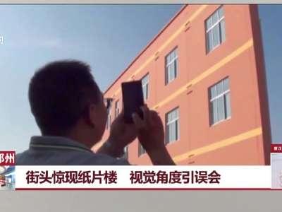 [视频]河南郑州:街头惊现纸片楼 视觉角度引误会