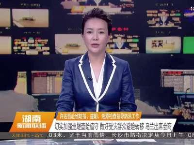2017年07月01日湖南新闻联播