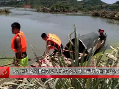 红视频现场纪实:溆浦县大江口镇开始灾后清洗和重建工作
